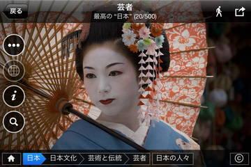 app_travel_fotopedia_japan_12.jpg