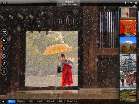 app_travel_fotopedia_japan_3.jpg