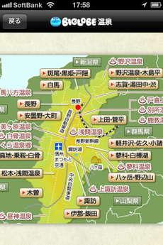 app_travel_hot_spring_heaven_2.jpg