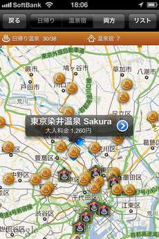 app_travel_hot_spring_heaven_7.jpg