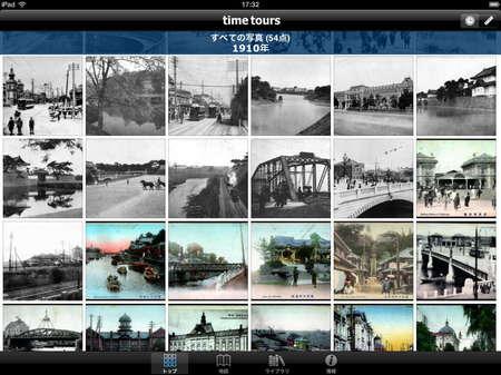 app_travel_timetours_12.jpg