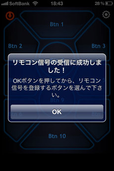 app_util_remocon_6.jpg