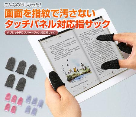 touch_panel_finger_1.jpg