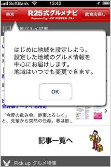 app_book_r25_gourmet_navi_1.jpg