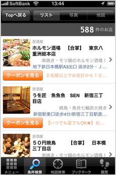 app_book_r25_gourmet_navi_5.jpg