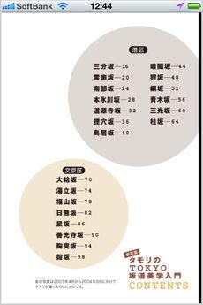 app_book_sakamichi_nyumon_1.jpg