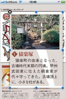 app_book_sakamichi_nyumon_8.jpg
