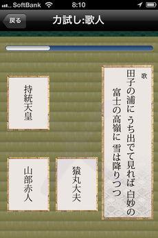 app_edu_ogura_hyakuninisshu_10.jpg
