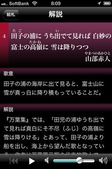 app_edu_ogura_hyakuninisshu_5.jpg