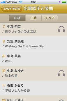 app_ent_nhk_kouhaku_5.jpg