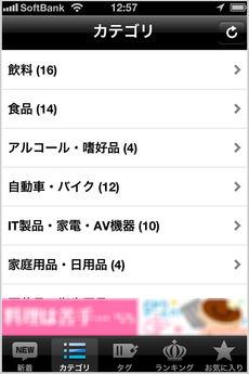 app_ent_tvcommercials_2.jpg