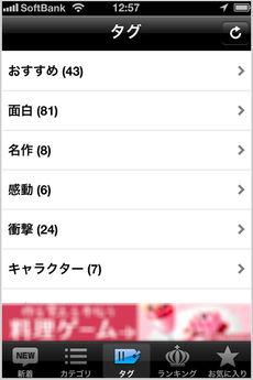 app_ent_tvcommercials_3.jpg