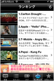 app_ent_tvcommercials_4.jpg