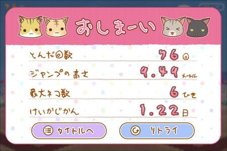 app_game_skipping_nyanp_9.jpg