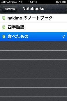 app_life_evernote_food_10.jpg