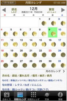 app_life_himekuri2012_10.jpg