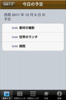 app_life_himekuri2012_2.jpg