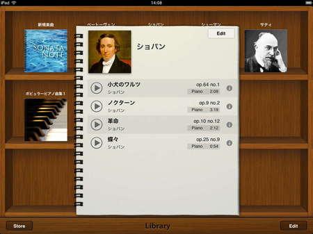 app_music_sonatanote_2.jpg