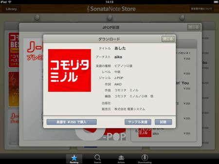 app_music_sonatanote_8.jpg