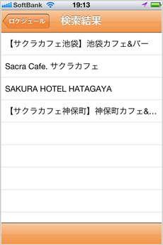 app_navi_locadule_6.jpg