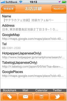 app_navi_locadule_7.jpg