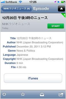 app_news_instacast_7.jpg