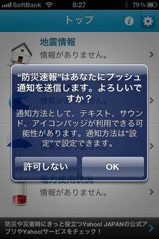 app_weather_yahoo_bosai_1.jpg