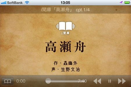 app_book_ibunko_takasebune_2.jpg