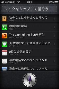 ios51_update_4.jpg