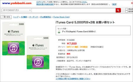 yodobashi_itunes_card_sale_2012_06_1.jpg