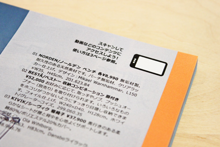 app_lifestyle_ikea_2013_catalog_8.jpg