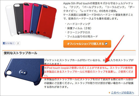 ipodtouch5th_case_loop_hole_2.jpg