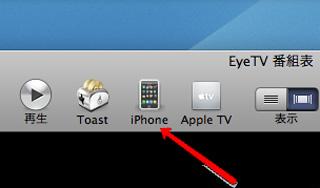 EyeTV250_0.jpg