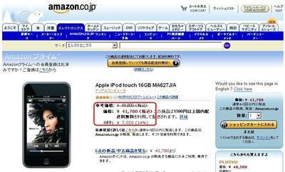 amazon_16gb_sale.JPG