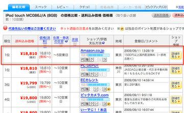 amazon_new_touch_sale_1.jpg