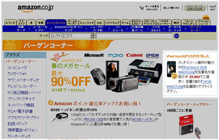amazon_sale.jpg