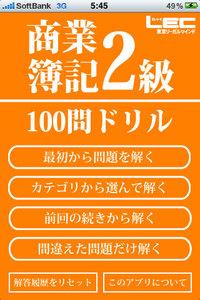 app_edu_boki2kyu_1.jpg