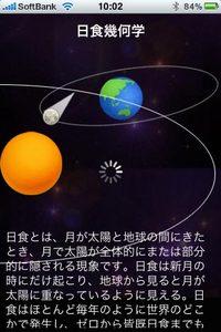 app_edu_eclipse_1.jpg