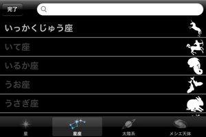 app_edu_starwalk_3.jpg