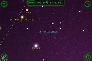 app_edu_starwalk_8.jpg