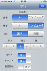 app_game_kakinoki_1.jpg