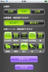 app_game_kanjiq_2.jpg