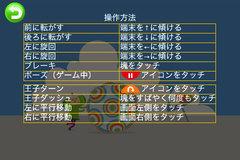 app_game_katamari_3.jpg