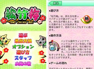 app_game_pachinko_1.jpg