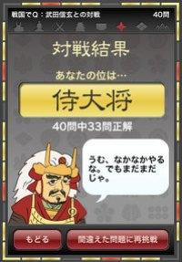 app_game_rekishideq_4.jpg
