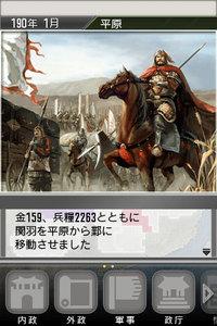 app_game_sangokushi_5.jpg