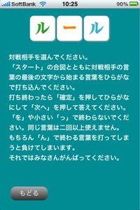 app_game_shiritori_2.jpg