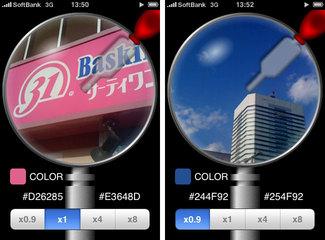 app_life_spuit_1.jpg