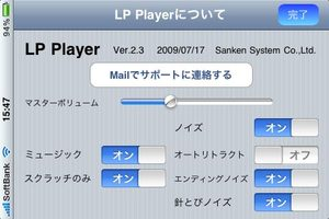 app_music_lpplayer_3.jpg