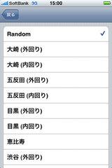app_music_yamanote_2.jpg